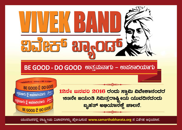 VIVEK-BAND-POSTERS-2016-(6)