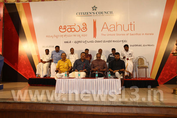 aahuthi-book-release-3