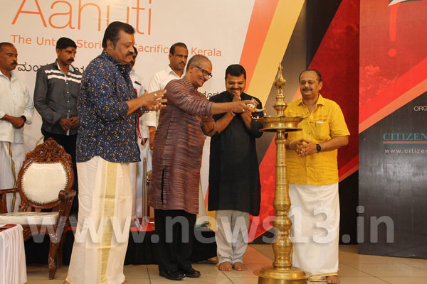 aahuthi-book-release